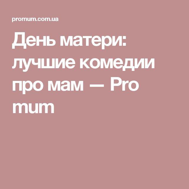 День матери: лучшие комедии про мам — Pro mum