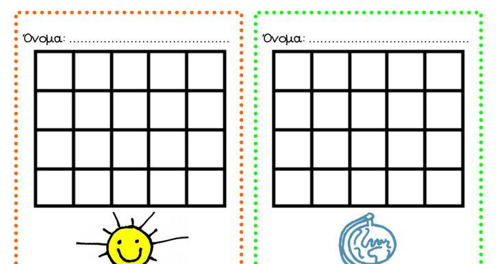 καρτέλες επιβράβευσης-χρωματιστές.pdf