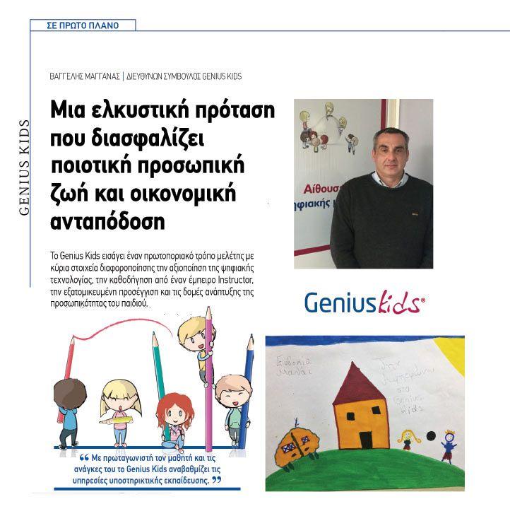 Με πρωταγωνιστή το μαθητή και τις ανάγκες του το Genius Kids αναβαθμίζει τις υπηρεσίες υποστηρικτικής εκπαίδευσης.