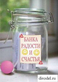 http://divodel.ru/semejnaya-tradiciya-banochka-schastya/