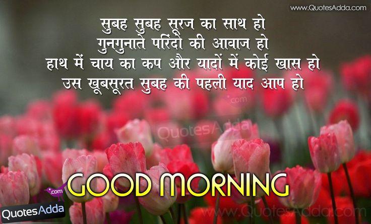 8 Best Good Morning Love Quotes Images On Pinterest: Good Morning New Shayari In Hindi