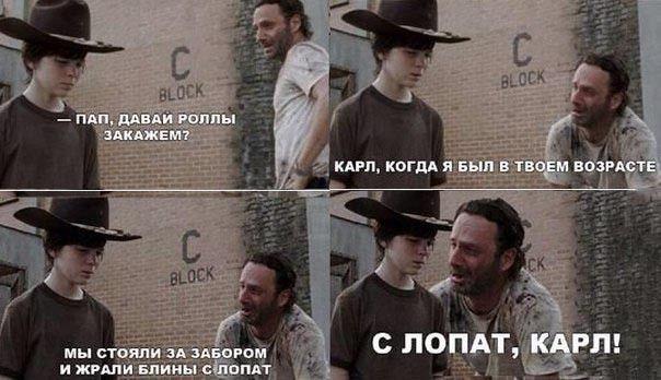 Мем: Карл — Как популярный мем, основанный на сцене из сериала «Ходячие мертвецы», добрался до России и вышел в офлайн