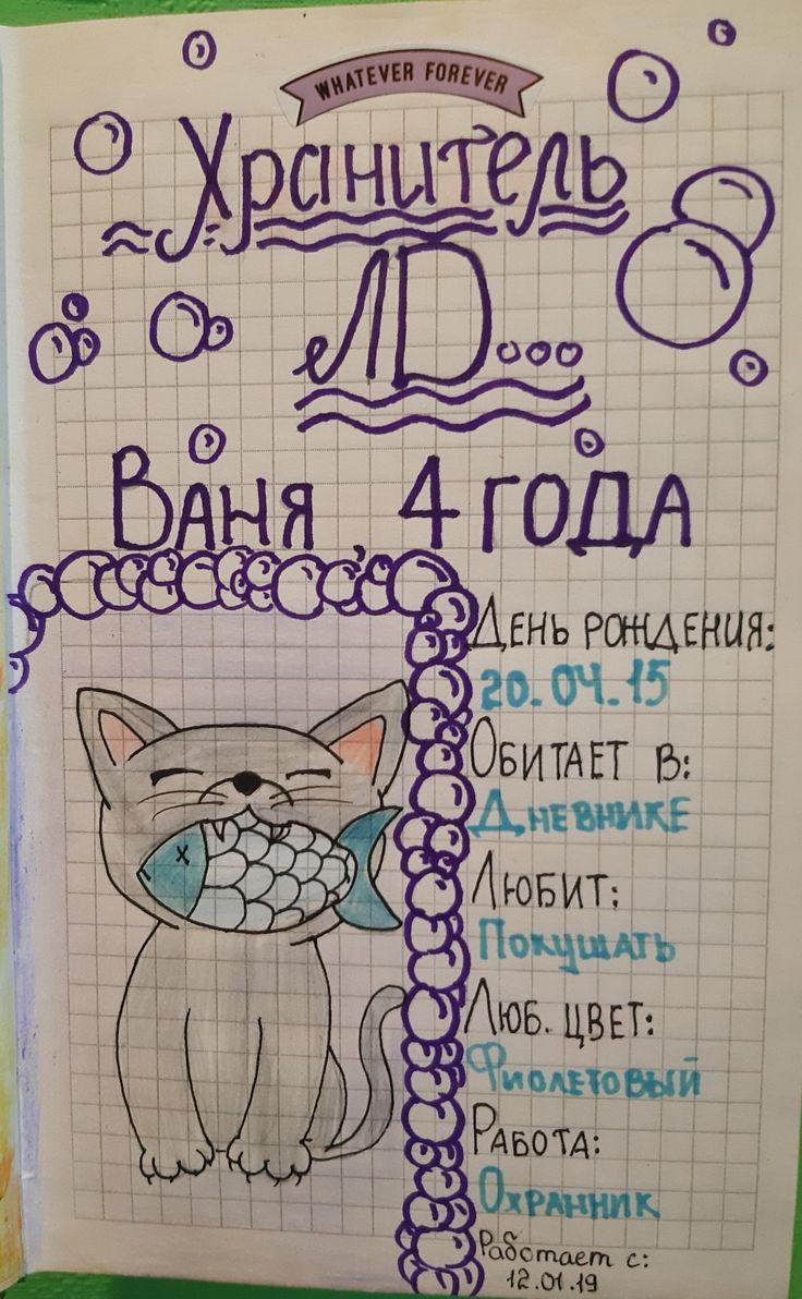 Приколы в личном дневнике картинки, днем рождения винкс