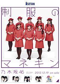 12月19日に最新シングル『制服のマネキン』をリリースする乃木坂46が、表題曲にちなみ各企業の制服