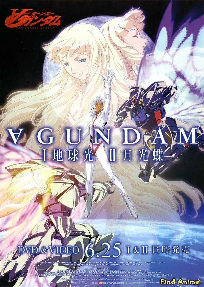 Смотреть бесплатно аниме Гандам: Объединение (Turn A Gundam) онлайн на русском или с субтитрами - FindAnime.ru