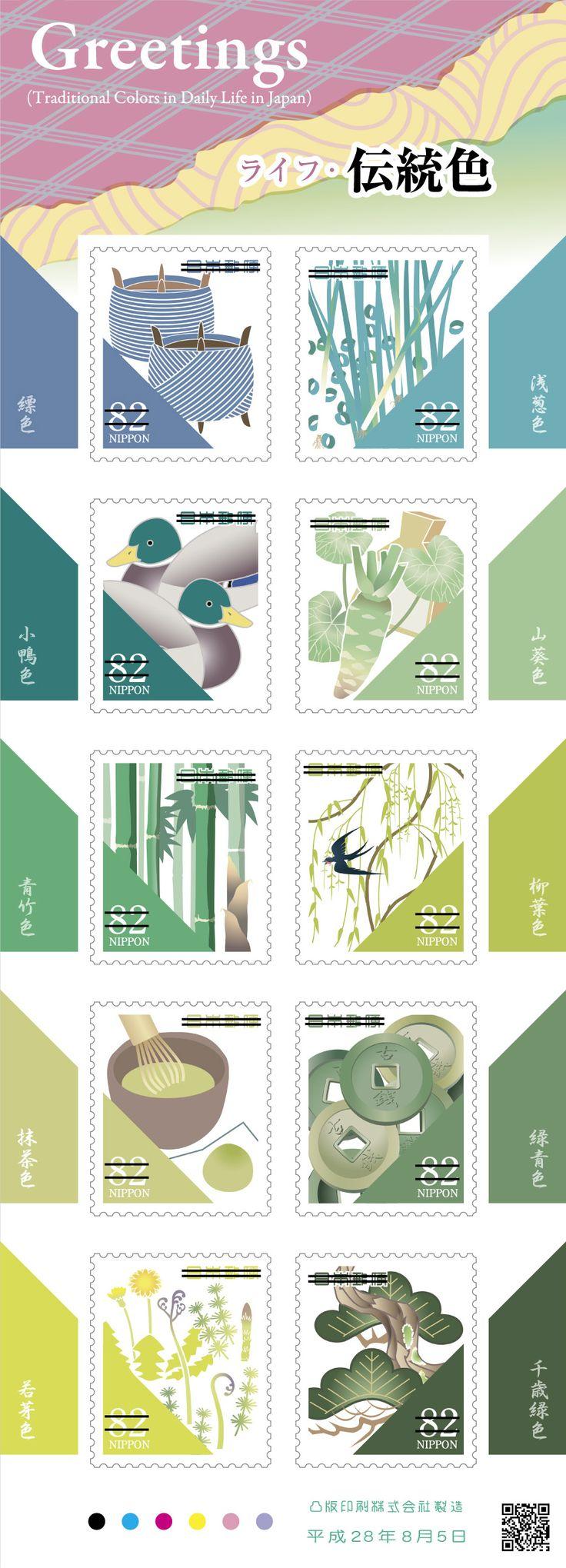 82円郵便切手:グリーティング(ライフ・伝統色)