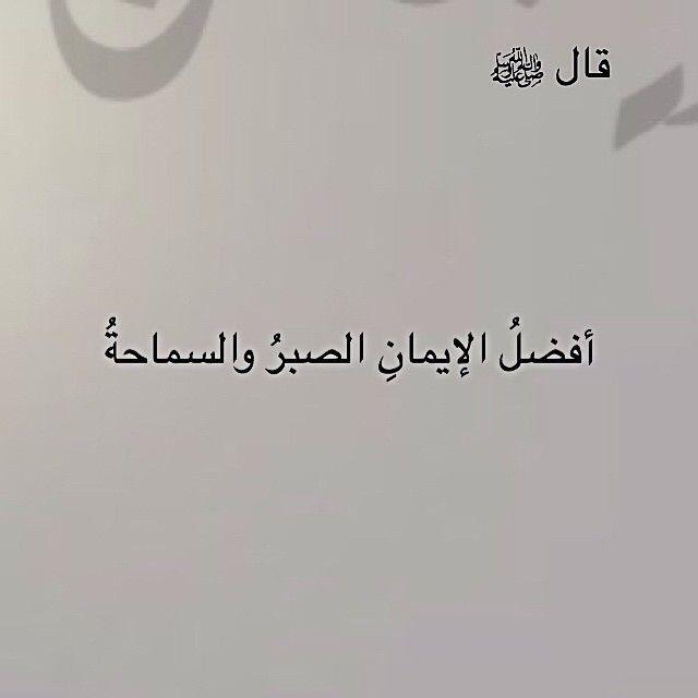 273 Likes 6 Comments إ ر ث الن ب و ة Prophetsays On Instagram الراوي معقل بن يسار المحدث الألباني المصدر السلسلة ا In 2021 Islamic Quotes Quotes Math