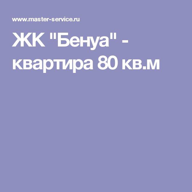 """ЖК """"Бенуа"""" - квартира 80 кв.м"""