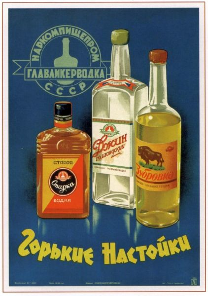 Soviet advertising poster for liquor. I love the bison grass vodka on the right. I remember it always being in my parents booze cupboard growing up.