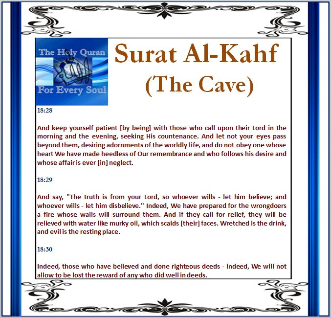 Surat Al-Kahf (The Cave) 18:28, 18:29, 18:30