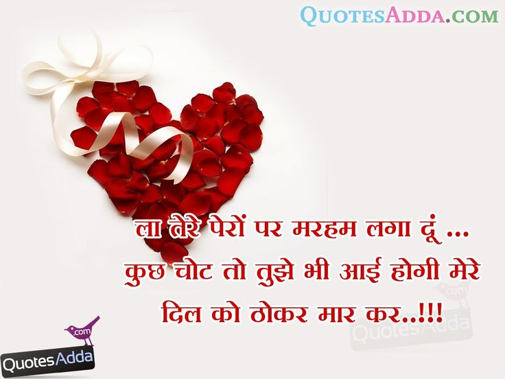 love quotes for him in hindi Hindi Love Quotations in ...