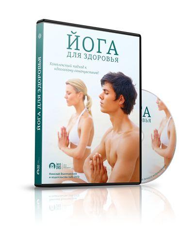 Йога для здоровья http://vsevideokursi.ru/videokurs/yoga_dlya_zdorovya