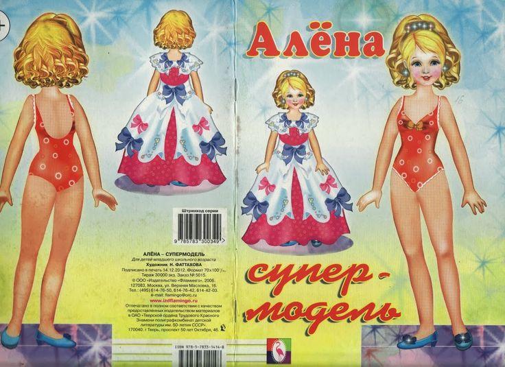 Denne søde dukke har navnet Alona - vist nok et almindeligt navn i Rusland.   Hun har meget fint tøj -