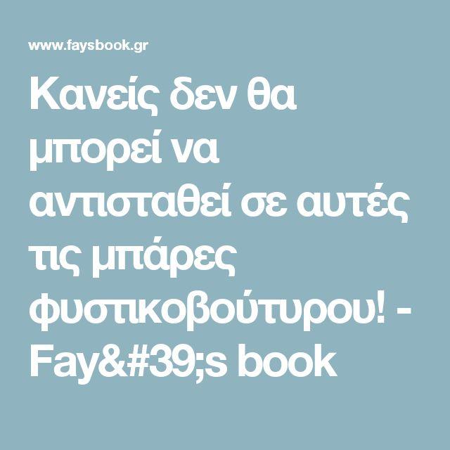 Κανείς δεν θα μπορεί να αντισταθεί σε αυτές τις μπάρες φυστικοβούτυρου! - Fay's book
