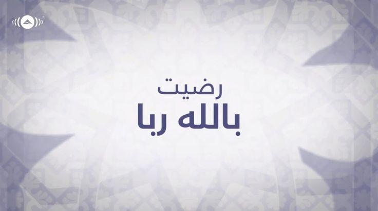 Maher Zain - Radhitu Billahi (Arabic)
