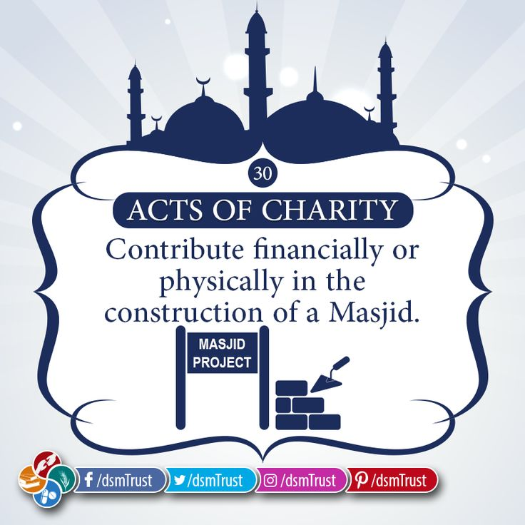 Acts of Charity | 30 Contribute financially or physically in the construction of a Masjid. -- DONATE NOW for Darussalam Trust's Health, Educational, Food & Social Welfare Projects • Account Title: Darussalam Trust • Account No. 0835 9211 4100 3997 • IBAN: PK61 MUCB 0835 9211 4100 3997 • BANK: MCB Bank LTD. Session Court Branch (1317)   #DarussalamTrust #Charity #BuildMasjid
