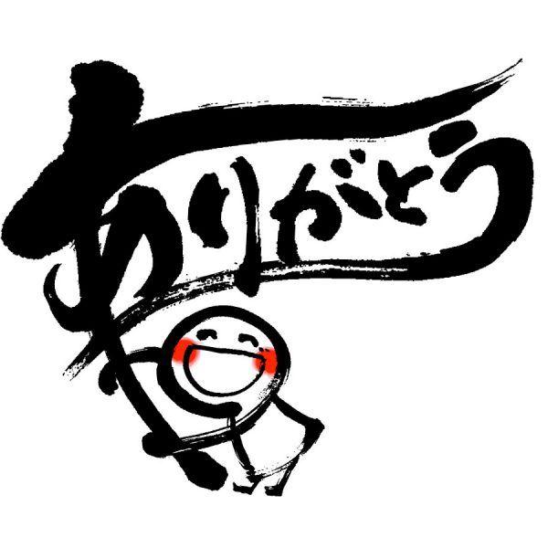 筆字や手書き文字のフリー素材サイト 筆じぃ 筆字で世界をhappyに 商業利用ok ワードアート 文字 かわいい手書き文字