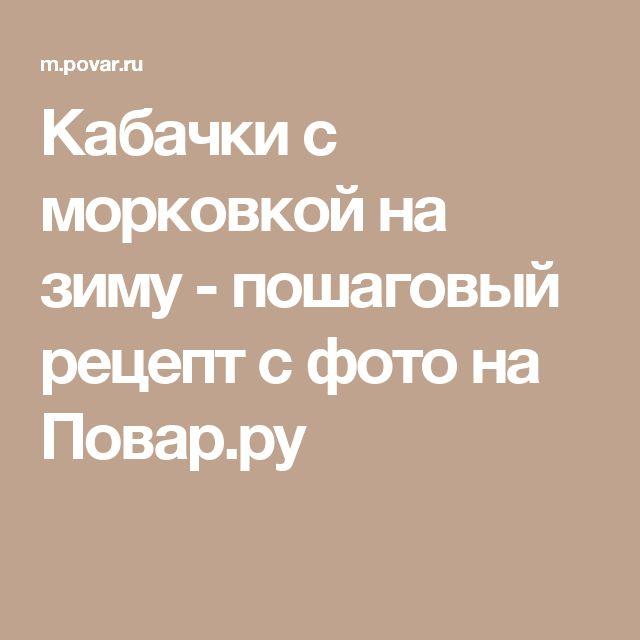 Кабачки с морковкой на зиму - пошаговый рецепт с фото на Повар.ру