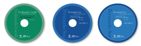 クラシックギター・楽譜・CDレーベルのデザイン