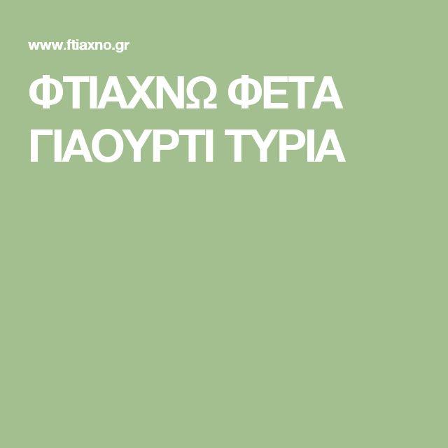 ΦΤΙΑΧΝΩ ΦΕΤΑ ΓΙΑΟΥΡΤΙ ΤΥΡΙΑ