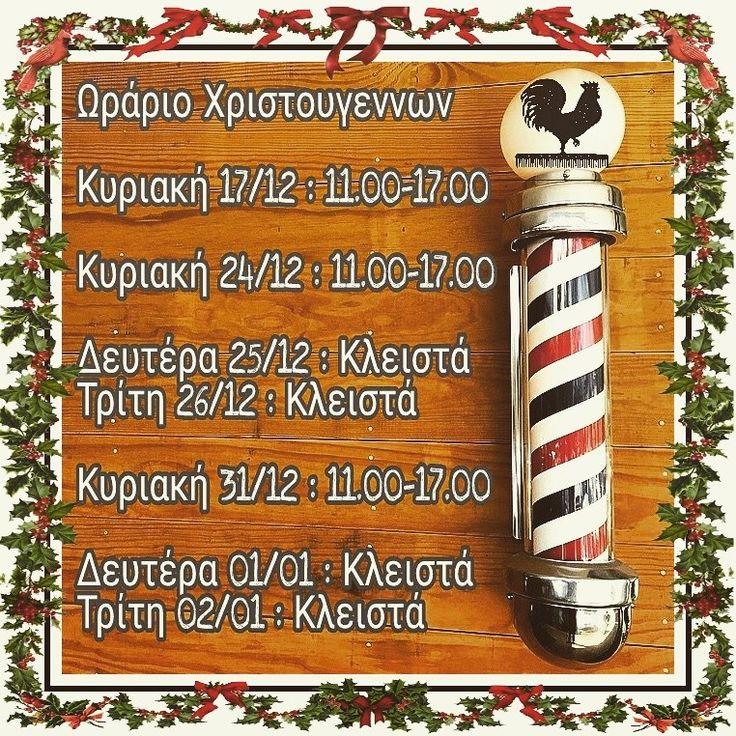 🎄🎄Ωράριο Χριστουγέννων Rooster's Barbershop Athens🎄🎄 Συνεχίζουμε όπως πάντα Δευτέρα με Σάββατο 09.00-21.00 εκτός των παραπάνω αλλαγών! !SOS! Κλείστε εγκαίρως τα ραντεβού σας 😉😉 🎄🎄Rooster's Barbershop Athens Christmas workings hours🎄🎄 As always Monday to Saturday 09.00-21.00 except of the above changes! !SOS! Book your haircut on time for the holidays😉😉 #roostersbarbershopathens #roosters #roostersbarbershop #barbershop athens#Christmasworkingshours
