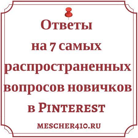Как быстро можно заработать в Pinterest и вообще, возможно ли это? Когда ждать первых продаж и как вообще продают при помощи пинов? На все эти вопросы есть ответы в статье и видео. Проходим, читаем, смотрим и получаем ответы от сайта #pinterestнарусском #pinterestmarketing #pinteresttips #pinterestдлябизнеса