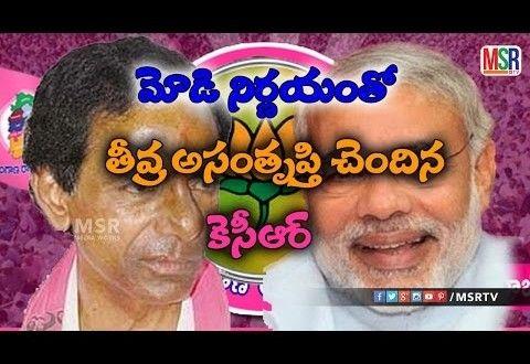 It Seem Telagana CM KCR Unhappy With Modi Decision on Demonetization of Notes | FASTNEWSUPDATES.IN, Telugu News Papers, Telugu Film News, Telugu Movie News, Latest News Updates, Fast News Updates, Breaking News, News Today, Today News Headlines, Top News Stories,