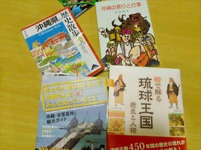 1か月で沖縄歴史検定何級を取得できるのか!? - 沖縄B級ポータル - DEEokinawa(でぃーおきなわ)