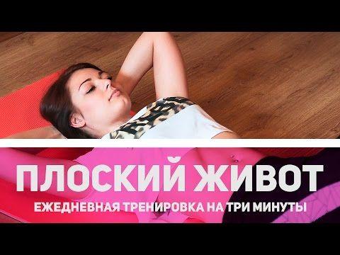 Плоский живот: ежедневная тренировка на 3 минуты - YouTube