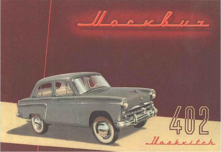 Москвич-402 выпускался с 1956 по 1958 год на  Московском заводе малолитражных автомобилей (МЗМА) , выпущено 87 658 экземпляров вместе с модификациями
