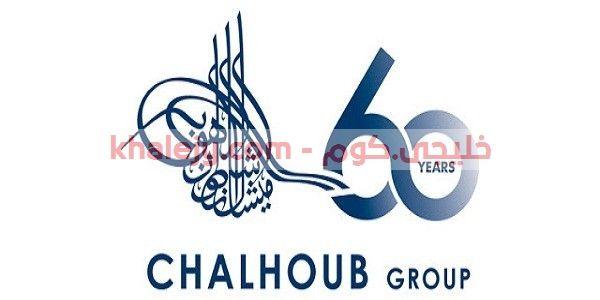مجموعة شلهوب وظائف أعلنت مجموعة شلهوب عن وظائف شاغرة للمواطنين والمقيمين في الكويت جميع الجنسيات في عدد من التخصصات وننشر التفاصيل ورابط التقدي Home Decor Decals