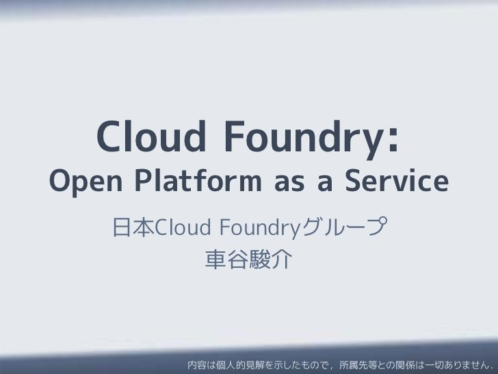Cloud Foundry: Open Platform as a Service by Shunsuke Kurumatani, via Slideshare
