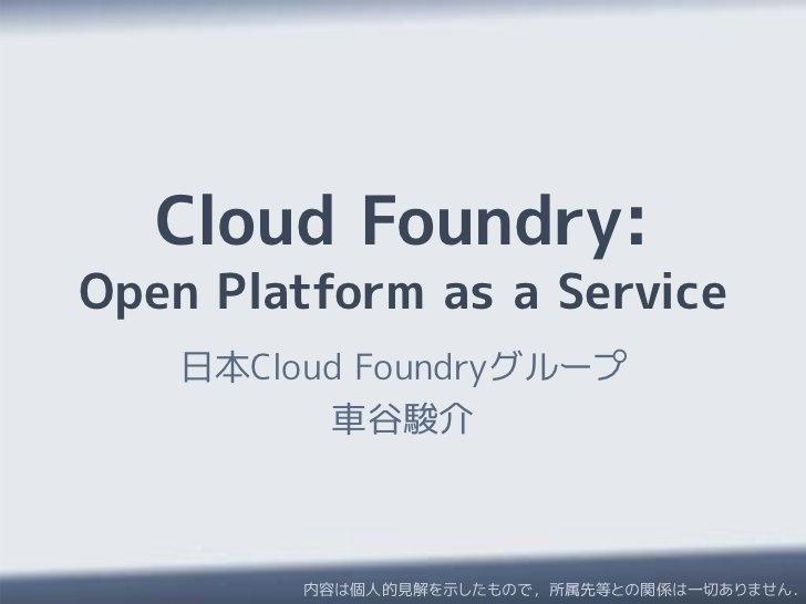 Cloud Foundry: Open Platform as a Service by Shunsuke Kurumatani, via Slideshare