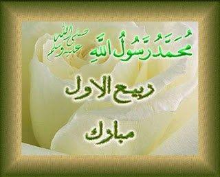 Importance Of Rabi Ul Awal, Significance of Rabi Ul Awwal Islamic month in Islam