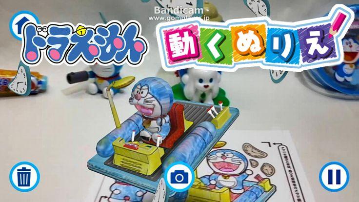 ドラえもん 3D 動く ぬりえ グリコ Doraemon Painting Stand By Me
