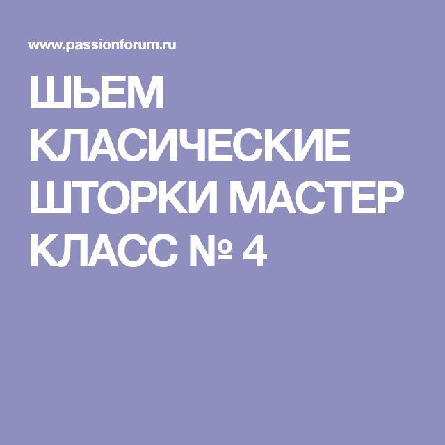 ШЬЕМ КЛАСИЧЕСКИЕ ШТОРКИ МАСТЕР КЛАСС № 4