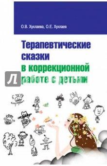 Хухлаева, Хухлаев - Терапевтические сказки в коррекционной работе с детьми обложка книги