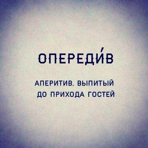 Именно так!  #алко #аперитив #гости