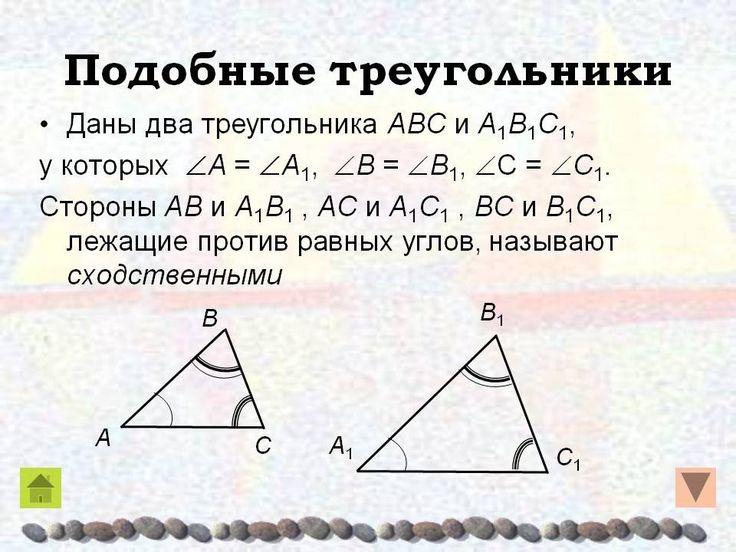 Подобные треугольники  Определение . Знания по математике