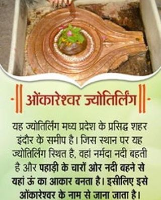 Omkareshwar Jyotirling