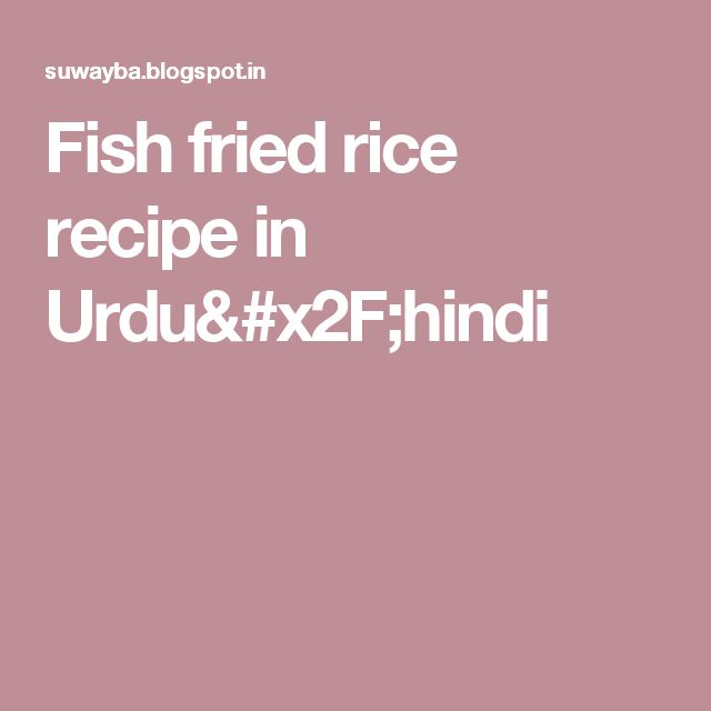 Fish fried rice recipe in Urdu/hindi