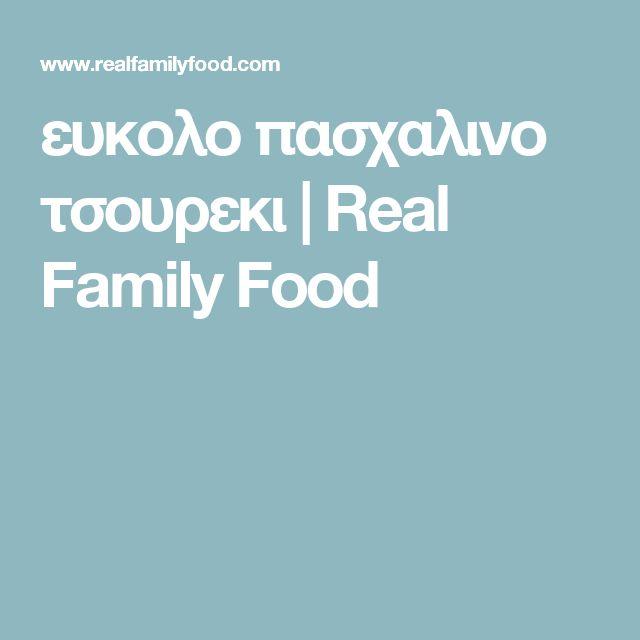 ευκολο πασχαλινο τσουρεκι | Real Family Food