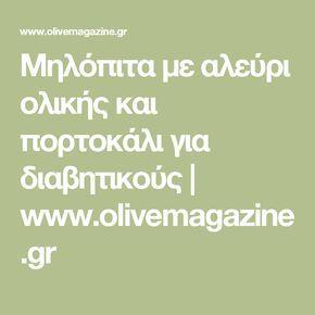 Μηλόπιτα με αλεύρι ολικής και πορτοκάλι για διαβητικούς   www.olivemagazine.gr