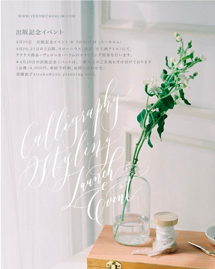 Calligraphy Styling Book Launch Event | 20 April 2017 - at SOHOLM Tokyo Starts from 6pm til late. . . A night of wine and dine mini talks about my book and my journey calligraphy demonstration and flower demonstration by @flowernoritake and also a collaboration display by me and ACTUS at Slow House. Open for public (with registration only). . . 出版記念イベント 会場SØHOLM(スーホルム)http://www.soholm.jp 東京都品川区東品川2-1-3天王洲アイル駅から徒歩10分 内容 18:0018:30 ヴェロニカハリムさん挨拶会場ディスプレイのご説明…