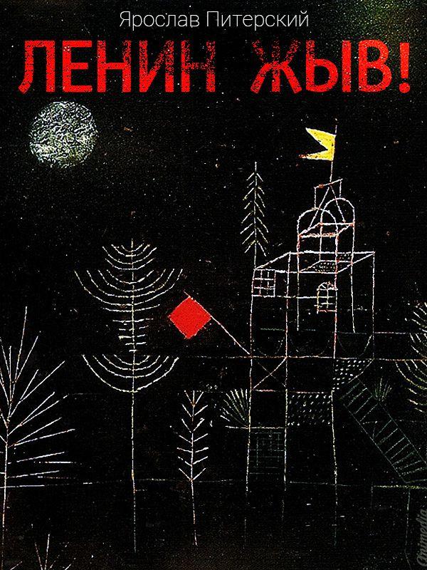 Ленин жЫв Русская антиутопия Ярослав Питерский