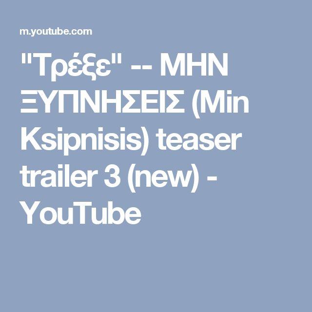 """""""Τρέξε"""" -- ΜΗΝ ΞΥΠΝΗΣΕΙΣ (Min Ksipnisis) teaser trailer 3 (new) - YouTube"""