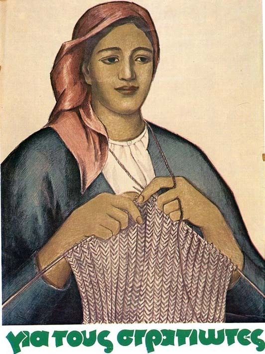 """Greek WWII propaganda poster depicting a woman knitting with the caption """"For the soldiers."""""""