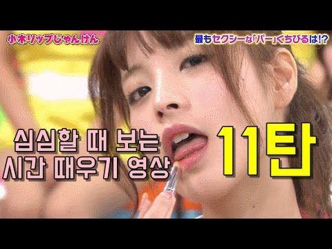 [심심풀이] 심심할 때 보는 동영상 11탄