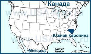 Южная Каролина на карте США