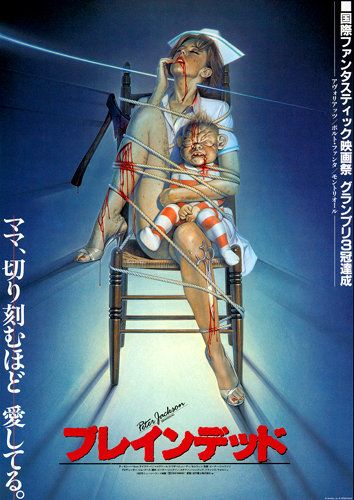 """""""Dead Alive"""" aka """"Brain Dead"""" is one of the best horror comedies in existence. Plain and simple. I still can see Peter Jackson's touch of magic years before he started """"Lord of the Rings."""""""
